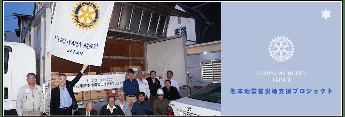 熊本地震被災地支援プロジェクト